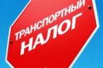 Как оплатить транспортный налог в Москве?
